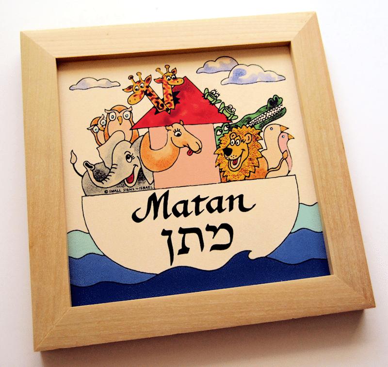 שלטים לחדרי ילדים - תיבת נוח 18*18