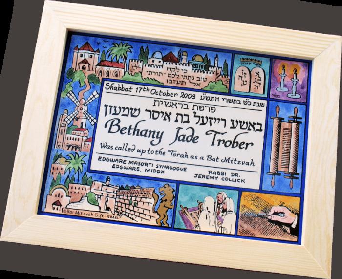 Bat Mitzvah nameplate - Bethany