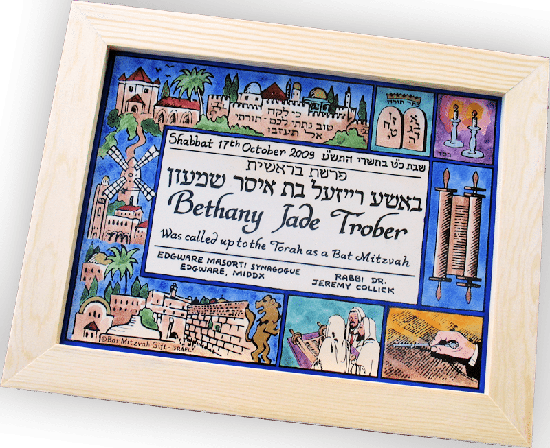 Bat Mitzvah Nameplate – Girls