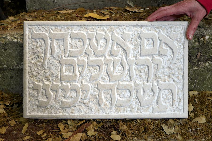 אם אשכחך ירושלים תשכח ימיני - שלט אבן