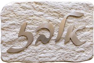 אבן ירושלמית בשילוב של אותיות מתכת