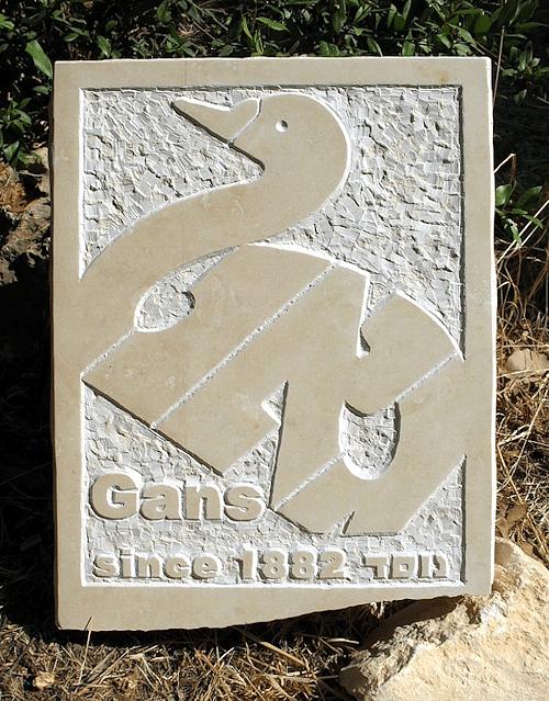 שלט כניסה לבית - אבן ירושלמית