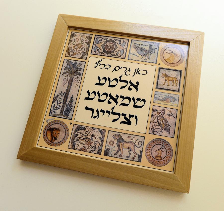 Jewish Mosaic from Tunisia