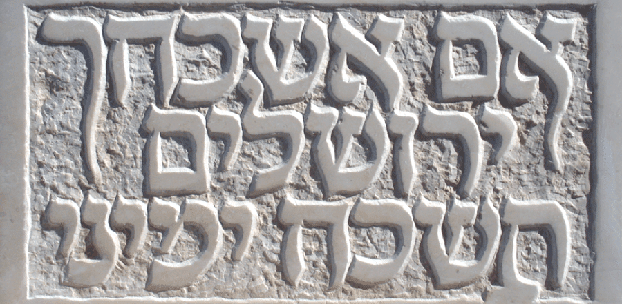 אם אשכחך ירושלים תשכח ימיני