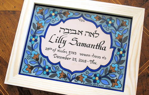 Personalized jewish gifts from small signs israeli studio for baby jewish name gift negle Images