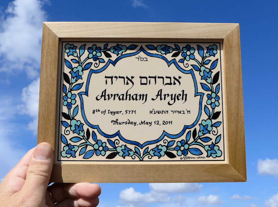 Baby jewish name gift from small signs israeli signage judaica studio jewish baby gift plaque monochrome negle Image collections