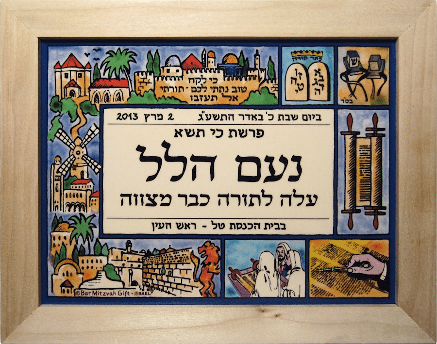 Bar Mitzvah Nameplate – Boys