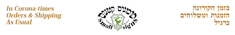 סימנים קטנים Logo